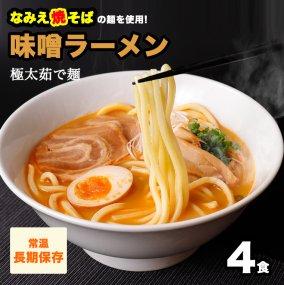 極太味噌ラーメン 常温 4食セット なみえ焼そば麺使用