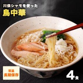 鳥中華 常温 4食セット 川俣シャモ使用