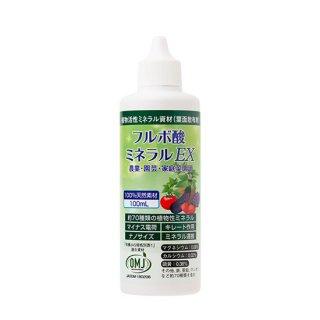 葉面散布剤フルボ酸ミネラルEX 100ml