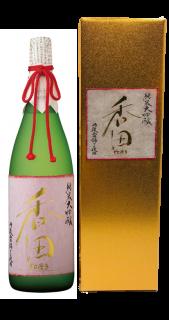 純米大吟醸「香田50磨き」 1800ml