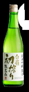 純米吟醸生酒「白嶺 初搾り」 720ml
