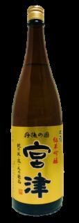 純米吟醸原酒「宮津」 1800ml