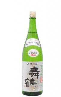 純米吟醸生原酒「舞鶴」 1800ml