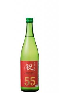純米吟醸原酒 祝「55」 720ml