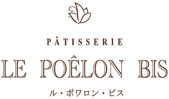 ル・ポワロン・ビス le poelon bis|新潟市南区白根のケーキ屋さん