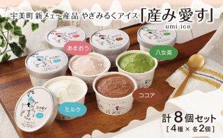 安産祈願「大安 戌の日」製造 ヤギミルクアイス「産み愛す」8個セット(4種2個入り)