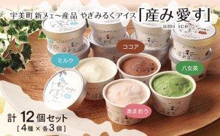 安産祈願「大安 戌の日」製造 ヤギミルクアイス「産み愛す」12個セット(4種3個入り)