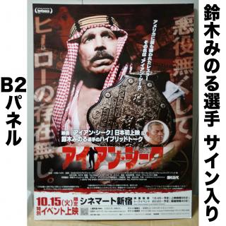 映画『アイアン・シーク』鈴木みのる選手サイン入りパネル(高山サポート)