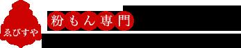 粉もん専門店 ゑびすや│大阪・ミナミ道具筋から本場の粉もん材料をお届け!