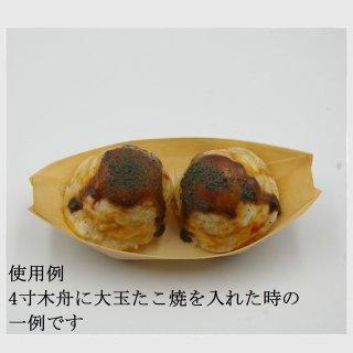 木舟4寸(115× 60×20�)50枚