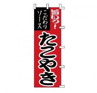 のぼり[�60×180�]