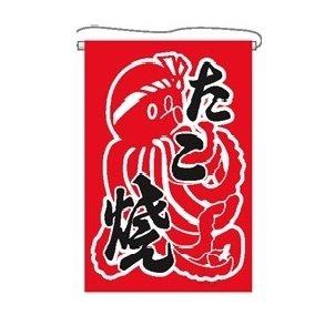 吊り旗[赤 30×45cm]