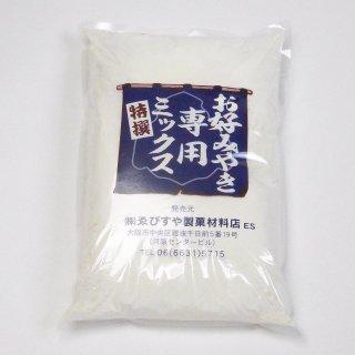 お好み焼き専用ミックス粉[3�]