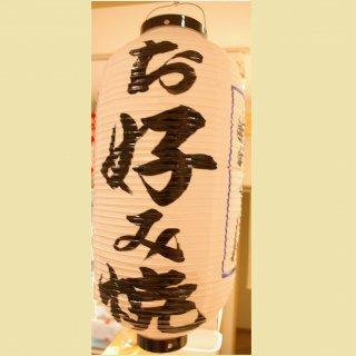 提灯(9長)手書き[白]
