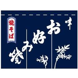 のれん[紺 3巾](80×105cm)