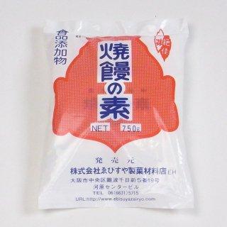 焼饅の素[750g]