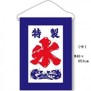 吊り旗 氷[紺] (中 40×53cm)