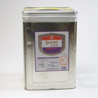 ラード油[15�(1斗缶)] ※取り寄せ商品