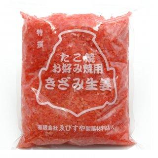 みじん切り紅生姜[700g(タイ産)]