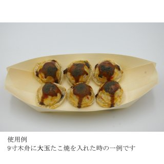 木舟9寸 (240×120×49�)50枚