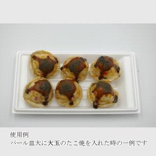 発泡容器 パール皿大 (198×109×20)100枚