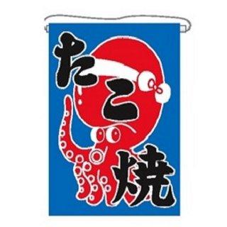 吊り旗[青 30×45cm]