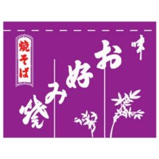 のれん[紫 3巾](80×105cm)