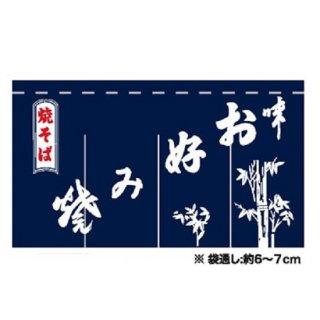 のれん[紺 4巾](80×140cm)