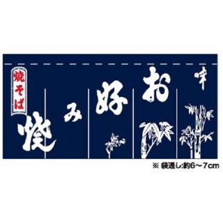 のれん[紺 5巾](80×175cm)