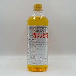 カリッと油[1�]