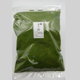青さ粉[500g(国産)]