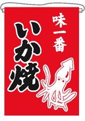 吊り旗[赤]