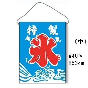 吊り旗 氷[水色] (中 40×53cm)