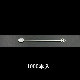 マドラースプーン[小 1000本]
