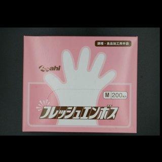 フレッシュエンボス(ポリ手袋) 1箱 (200枚)