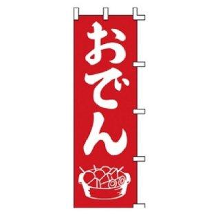 のぼり[1枚 おでん 赤](60×180cm)