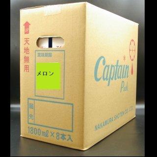 かき氷用シロップ1.8L[メロン][1ケース(8本)]