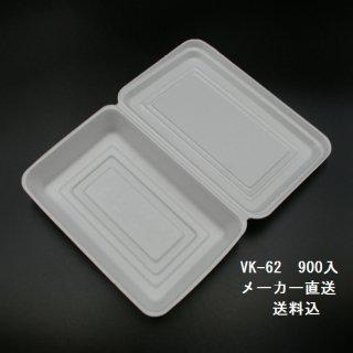 1ケース 900入 発泡容器 VK-62*沖縄・離島発送不可