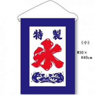 吊り旗 氷[紺] (小 W30×H40cm)