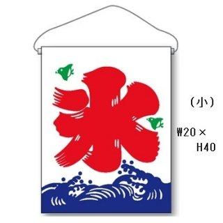 吊り旗 氷[千鳥柄] (小 W30×H40cm)