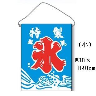 吊り旗 氷[水色] (小 W30×H40cm)