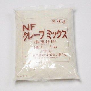 NFクレープミックス粉[1ケース(1�×16)] ※取り寄せ商品