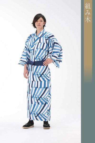 美杉堂オリジナル 寝巻き浴衣【浴衣と帯のセット】日本製 組み木(くみき) 旅館浴衣