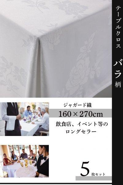 【5枚セット】バラ柄 テーブルクロス 【カラー ホワイト】【サイズ:160cm*270cm】