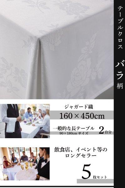 【5枚セット】バラ柄 テーブルクロス 【カラー ホワイト】【サイズ:160cm*450cm】