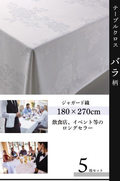 【5枚セット】バラ柄 テーブルクロス 【カラー ホワイト】【サイズ:180cm*270cm】