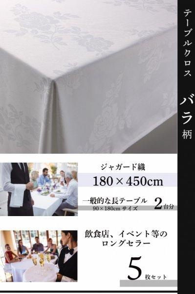 【5枚セット】バラ柄 テーブルクロス 【カラー ホワイト】【サイズ:180cm*450cm】