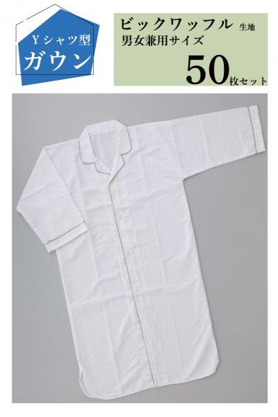 【50枚セット】 シャツ型 T/C ビッグワッフル生地 ガウン 【ホワイト】 【サイズ:着丈 約120cm】【業務用】【ビジネスホテル対応】【男女兼用】【海外製】