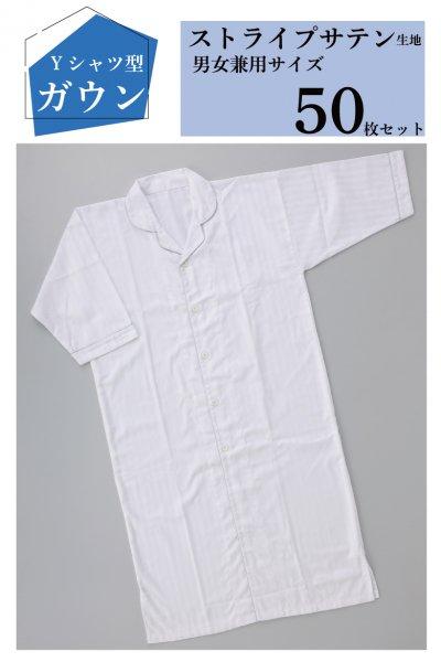 【50枚セット】 シャツ型 T/C 1cm ストライプサテン生地 ガウン 【ホワイト】 【サイズ:着丈 約125cm】【業務用】【ビジネスホテル対応】【男女兼用】【海外製】