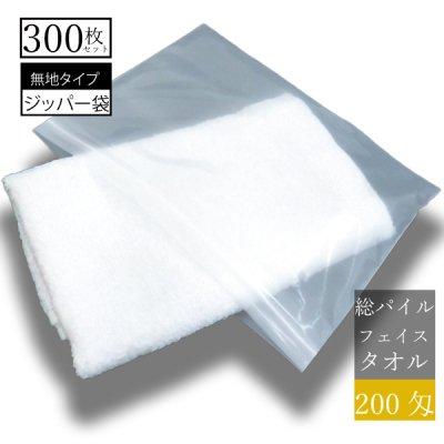 【300枚セット】【ジッパーバッグ袋入(乳白色)タオルセット】200匁 白 フェイスタオル 総パイル 【プレーンタオル】【お買い得商品】【海外製】【送料無料】